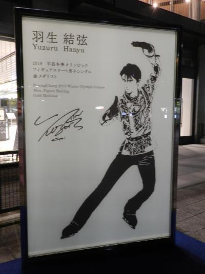 peachで仙台へ~羽生結弦選手のモニュメント◆2019年7月・家族で行く南東北旅行《その1》