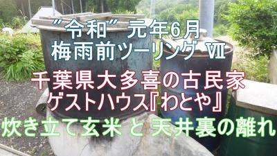 """""""令和"""" 元年6月 千葉県大多喜の古民家 ゲストハウス『わとや』 炊き立て玄米 と 天井裏の離れ"""