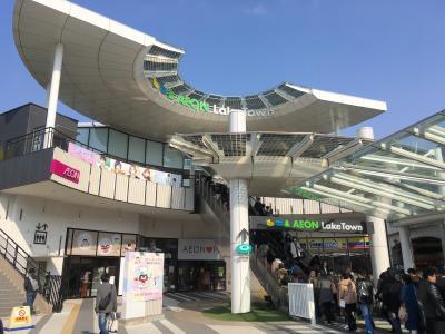 【東京近郊 水辺の街を歩く旅】(3) 越谷レイクタウン