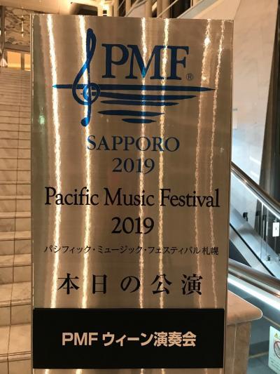 札幌 PMF(パシフィックミュージックフェスティバル)・北大・東山魁夷展