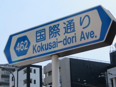 浅草探訪 ⑯ 国際通りを三ノ輪から雷門まで歩く