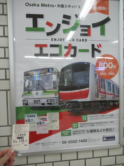 JALダイナミックパッケージで行く大阪&奈良&京都4日間の旅(1日目)大阪