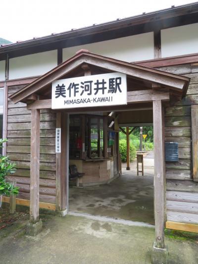 因美線3駅(美作河井・知和・美作滝尾)