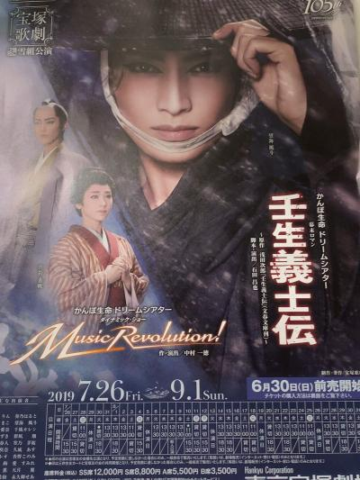 宝塚雪組公演へ行ってきました!