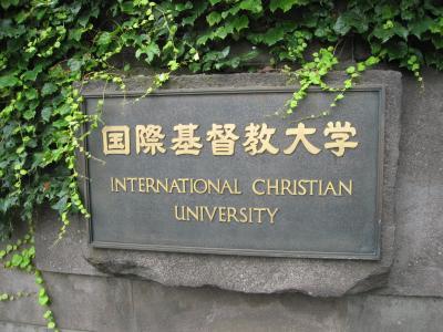 学食訪問ー200 国際基督教大学
