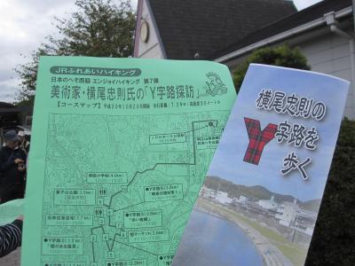 2018 横尾忠則のY字路を歩く IN西脇
