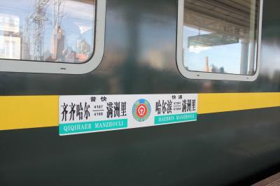 「Haruka in China ~ハルビン、フルンボイル(ハイラル、満洲里)~」  vol.3 列車で3国国境の町 満洲里へ