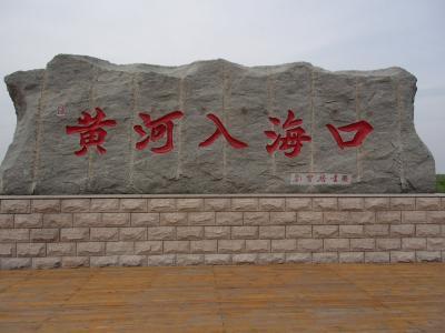 台湾から、中国山東省齋南、濱州、齋南4日間の旅(2日目)