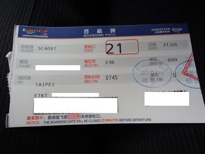 台湾から、中国山東省齋南、濱州、齋南4日間の旅(4日目最終日台湾帰国日)