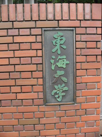学食訪問ー203 東海大学・代々木キャンパス