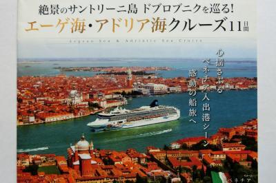 【 ノルウェージャンスターで航く 】 エーゲ海 ・ アドリア海クルーズ 11日間