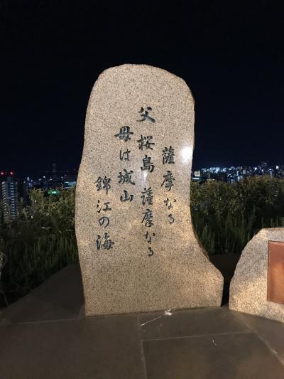 九州を巡る 鹿児島篇