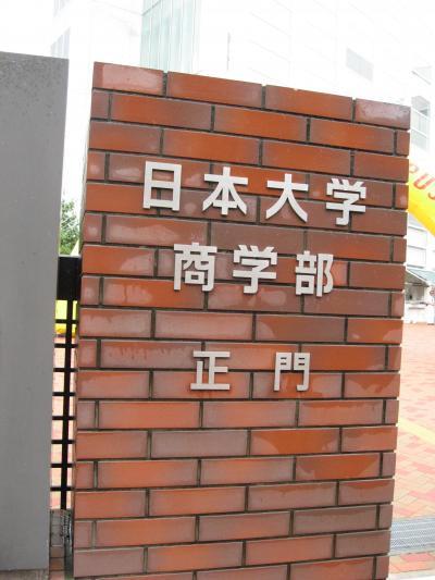学食訪問ー205 日本大学・砧キャンパス