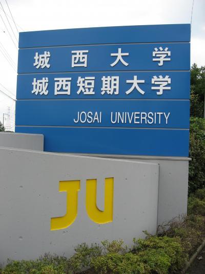 学食訪問ー206 城西大学・坂戸キャンパス