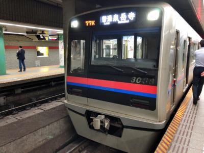 2019年8月地下に潜る東京鉄道旅行1(都営浅草線・三田線、東京メトロ東西線ほか)