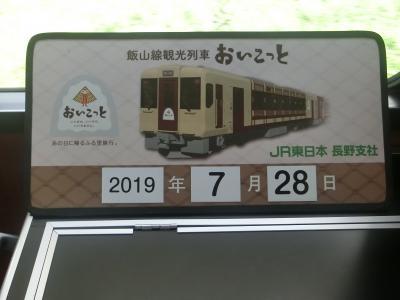 2019 夏青春18切符の旅 第1弾② おいこっと&リゾートやまどり 乗車 帰宅編