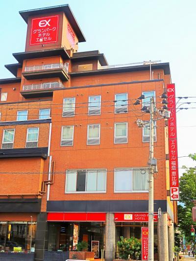 福島22 グランパークホテルEX 福島恵比寿で 新聞サービス ☆朝食バイキング/郷土料理も