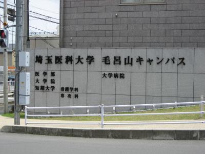 学食訪問ー207 埼玉医科大学・毛呂山キャンパス