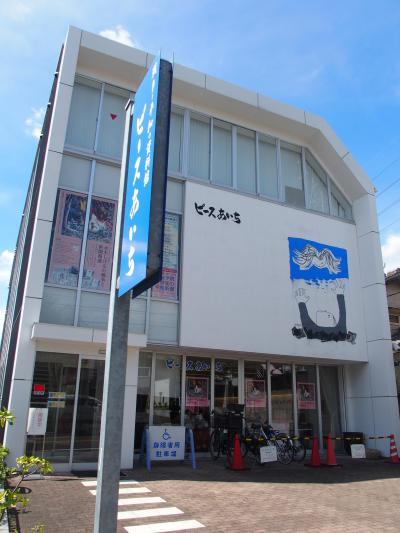 戦争と平和の資料館ピースあいち・名古屋市史跡散策路名東区香流川コース2019