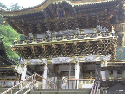 日光東照宮と草津温泉旅行 その1 鬼怒川温泉と日光周辺観光