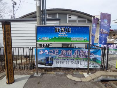 2018春・青春18きっぷ日帰り旅 その3 JR標高日本一の駅を目指して鉄道乗りっぱなし旅