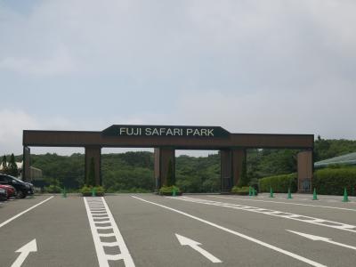 富士サファリパークへ