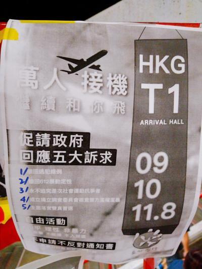 香港★デモ行進・抗議集会・非協力運動情報 (8/8現在)
