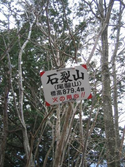 石裂山(おざくさん)