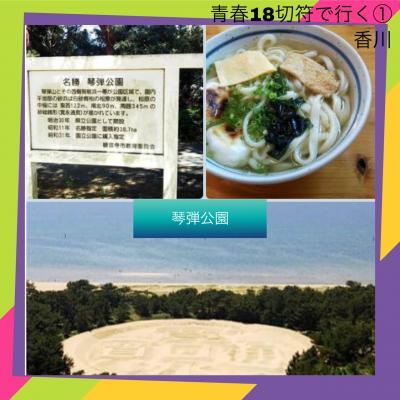青春18切符2回目、出張ついでに香川、岡山へ漢旅 1