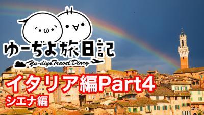 ゆーぢよ旅日記 イタリア10日間~番外編 Part4~
