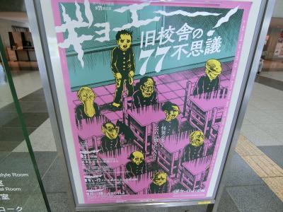 2019年 8月 滋賀県 栗東市 ヨーロッパ企画第39回公演「ギョエー!旧校舎の77不思議」