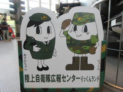 陸上自衛隊広報センターに行ってきました