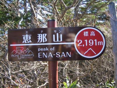 恵那山と木曽路 神話の山と歴史街道、人気のコース