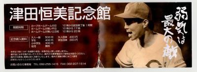 """""""炎のストッパー""""・・「津田恒美記念館」を訪ねる・・"""