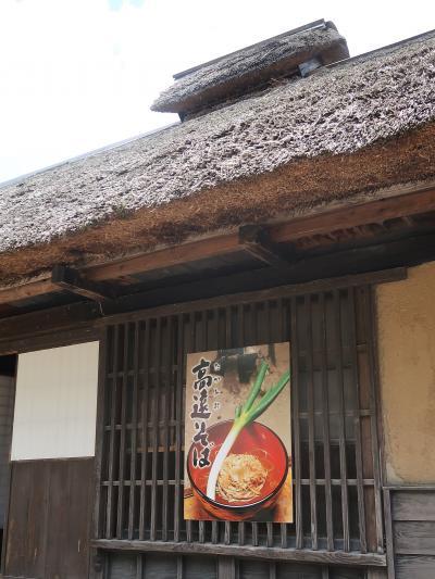 南会津-2 大内宿a 三澤屋:名物-高遠そば-賞味し ☆民家の縁側-みやげ店展示めぐり