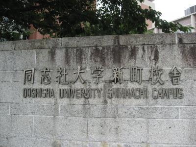 学食訪問ー211 同志社大学・新町キャンパス