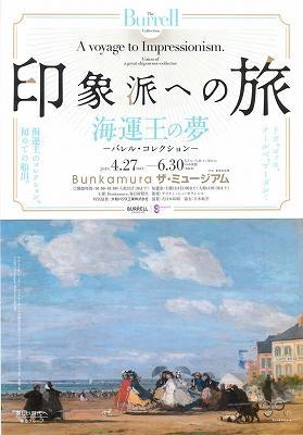 美術展巡り:英国海運王バレル美術館からの「バレル・コレクション展印象派への旅」(渋谷文化村)を鑑賞。