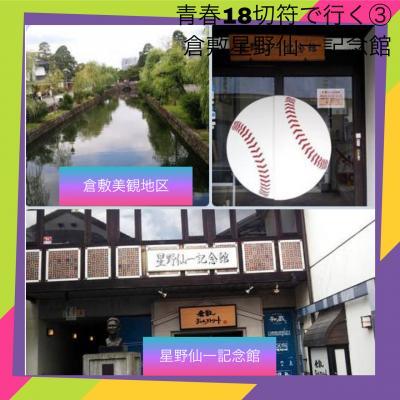 青春18切符2回目出張ついでに香川、岡山へ漢旅 3