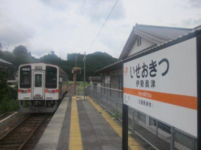 2019夏・令和最初の本州旅(パート3:名松線応援旅2019)
