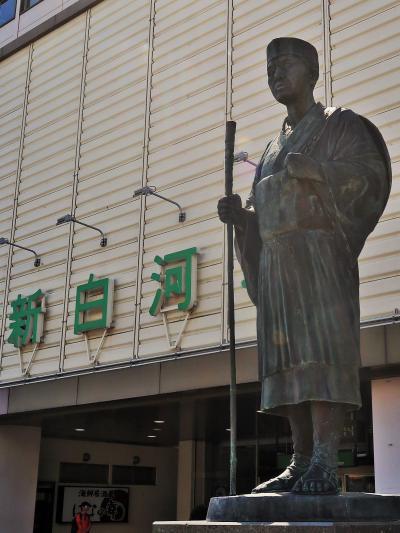 南会津-6 新白河駅へ 福島観光バスで(下郷町⇒西郷村) ☆新幹線やまびこ214号乗車