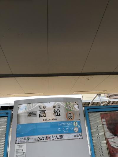 岡山から高松へぶらり旅