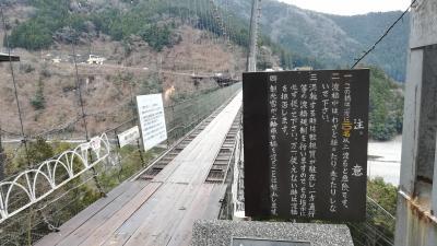 2019年紀伊半島旅行3日目(2019/2/27) 熊野本宮大社と谷瀬の吊り橋とダムを行く旅