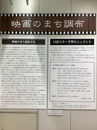 """はい、調布は""""映画の町""""ということを京王線調布駅で認識して、その後は居酒屋でビールと日本酒ぐびぐび!"""