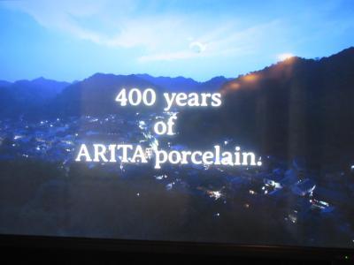 400年の有田ポーセリング