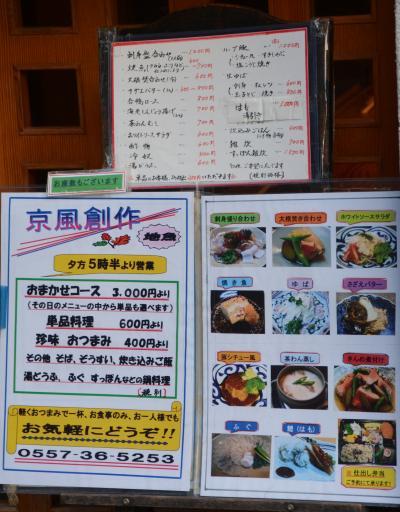 伊東温泉 和食 地元の方お勧め 肴料理囃子さん トイレが洋式にリニューアル 2019年8月
