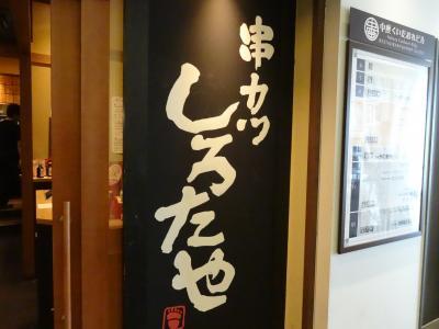 関西空港を日帰りで満喫 ! プライオリティパスで食い倒れ ! (ぼてじゅうで無料の3,400円分を楽しみました。)