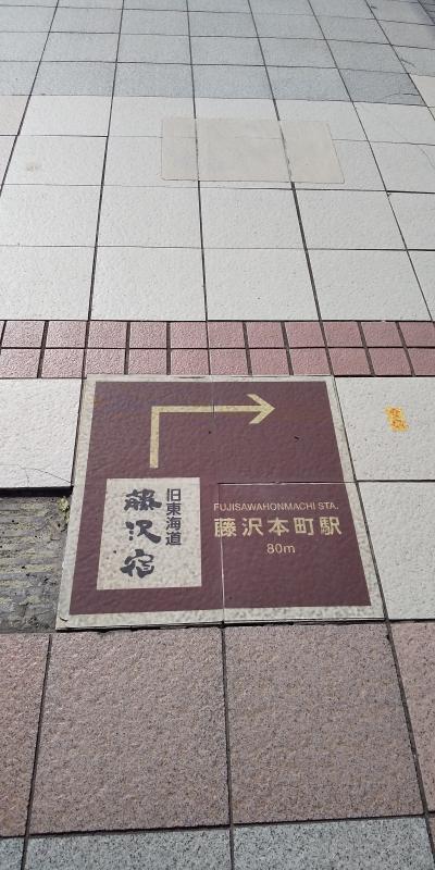 2_旧東海道五十三次歩き旅 川崎~藤沢 1泊2日