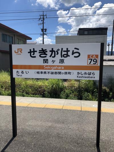 青春18切符で行く関ヶ原