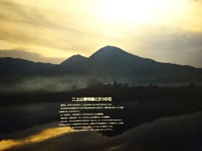 奈良二上山博物館、現身の人なる吾や明日よりは二上山を弟背と吾が見む