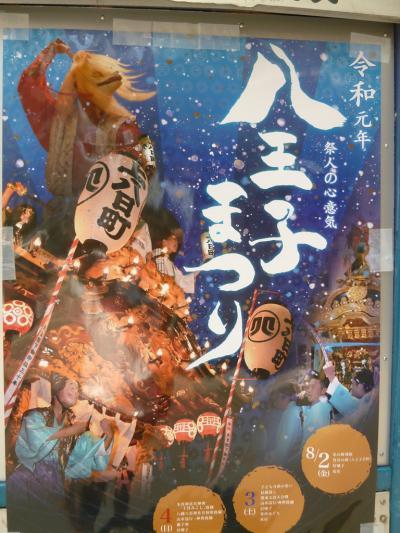 八王子夏祭り&ステーキガスト・どん亭・ダンダダン酒場 2019/07/30-08/03